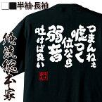 tシャツ メンズ 俺流 魂心Tシャツ【つまんねぇ嘘つく位なら弱音吐けば良い】漢字 文字 メッセージtシャツ|文字tシャツ 面白いtシャツ 面白 プレゼント バックプリント 外国人 お土産 ジョーク グッズ おもしろ ふざけtシャツ 二次会 景品 T