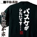 バスケ tシャツ 俺流 魂心Tシャツ バスケがしたいです・・・【漢字 文字 メッセージtシャツ|文字tシャツ...