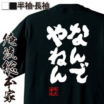 tシャツ メンズ 俺流 魂心Tシャツ【なんでやねん】漢字 文字 メッセージtシャツ 文字tシャツ 面白いtシャツ 面白 プレゼント バックプリント 外国人 お土産 ジョーク グッズ おもしろ ふざけt関西弁 大阪弁