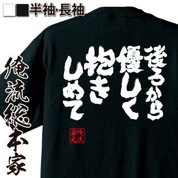 tシャツ メンズ 俺流 魂心Tシャツ【後ろから優しく抱きしめて】漢字 メッセージtシャツ| プレゼント 外国人 お土産 ジョーク グッズ 文字tシャツ ふざけtシャツ 二次会 景品 Tシャツ 面白 おもしろ雑貨 オリジナルtシャツ ネタtシャツ 日本