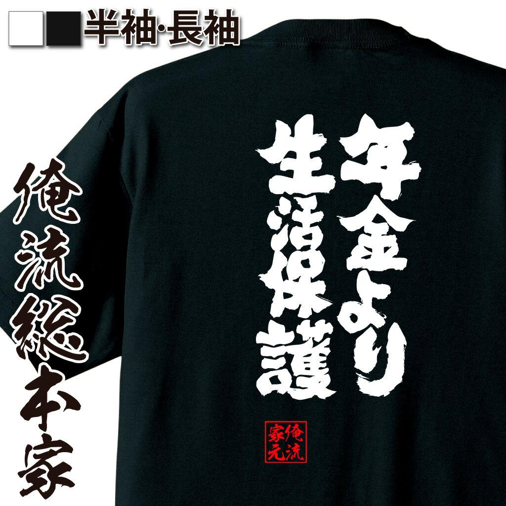 おもしろtシャツ 俺流総本家 魂心Tシャツ【年金より生活保護】漢字 文字 メッセージtシャツおもしろ雑貨 お笑いTシャツ おもしろtシャツ 文字tシャツ 面白いtシャツ 面白 大きいサイズ 送料無料 文字入り 長袖 半袖 プレゼン 日本 おもしろ プレゼント