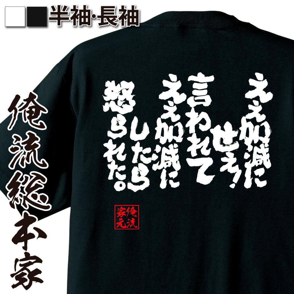 おもしろtシャツ 俺流総本家 魂心Tシャツ ええ加減にせぇ!言われてええ加減にしたら怒られた。【漢字 メッセージtシャツ おもしろ雑貨 |文字tシャツ 面白 おもしろ プレゼント Tシャツ 外国人 お土産 ふざけtシャツ 二次会 景品 オリジナルtシャツ】