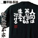 おもしろtシャツ 俺流総本家 魂心Tシャツ 人間は笑いながらでも生きて行ける【漢字 文字 メッセージtシャツおもしろ雑貨 お笑いTシャツ|おもしろtシャツ 文字tシャツ 面白いtシャツ 面白 大きいサイズ 送料無料 文字品川 庄司 有吉 弘行 あだ名 背中で語る 名言】