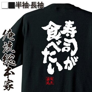tシャツ メンズ 俺流 魂心Tシャツ【寿司が食べたい】ダイエット メッセージtシャツおもしろ雑貨 お笑いTシャツ|おもしろtシャツ 文字tシャツ 面白いtシャツ 面白 大きいサイズ 送料無料 文字 パロディ tシャツ