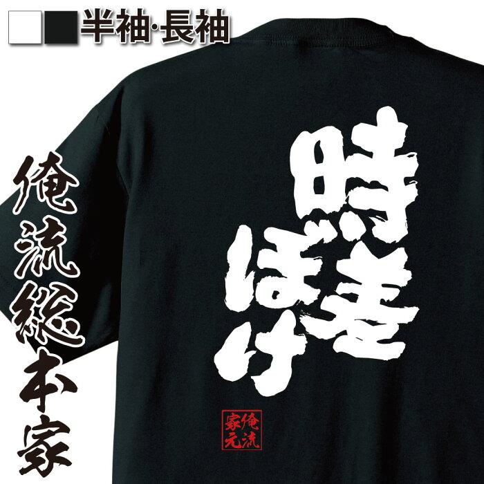 tシャツ メンズ 俺流 魂心Tシャツ【時差ぼけ】漢字 文字 メッセージtシャツおもしろ雑貨 お笑いTシャツ|おもしろtシャツ 文字tシャツ 面白いtシャツ 面白 大きいサイズ 送料無料 文字 パロディ tシャツ