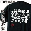 おもしろtシャツ 俺流総本家 魂心Tシャツ まだ、生を知らないのに、なぜ、死が分かろうか漢字 文字 メッセジtシャツおもしろ雑貨 お笑いTシャツ おもしろtシャツ 文字tシャツ 面白いtシャツ 大孔子 偉人 歴史 名言系