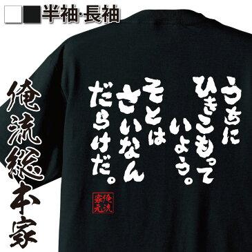 おもしろtシャツ 俺流総本家 魂心Tシャツ うちにひきこもっていよう。そとはさいなんだらけだ。【漢字 文字 メッセージtシャツおもしろ雑貨 お笑いTシャツ おもしろtシャツ 文字tシャツ 面白いtシャツ 面ドラえもん のび太 アニメ 背中で語る 名言】