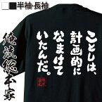 【 敬老の日 プレゼント ギフト 】おもしろtシャツ 俺流総本家 魂心Tシャツ ことしは、計画的になまけていたんだ。【文字 メッセージtシャツおもしろ雑貨 文字tシャツ 面白いtシャツ 大きいサイドラえもん のび太 アニメ 2ch系】