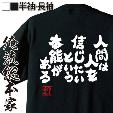 tシャツ メンズ 俺流 魂心Tシャツ【人間は人を信じたいという本能がある】漢字 文字 メッセージtシャツおもしろ雑貨 お笑いTシャツ|おもしろtシャツ 文字tシャツ 面白いtシャツ 面白 大きいサイズ精神 心理 トラウマ