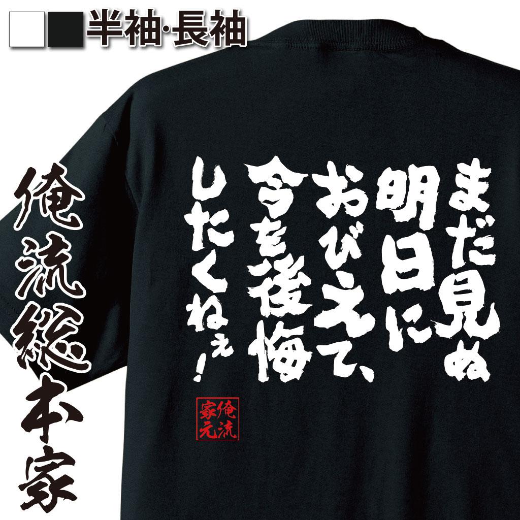 トップス, Tシャツ・カットソー t T t