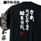 おもしろtシャツ 俺流総本家 魂心Tシャツ さあ、ロックンロールの始まりだ。【漢字 文字 メッセージtシャツおもしろ雑貨 お笑いTシャツ|おもしろtシャツ 文字tシャツ 面白いtシャツ 面白 大きいサイズ ニコニコ 静画 ヲタ 漫画 イラスト アニメ 背中で語る 名言】