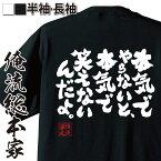 おもしろtシャツ 俺流総本家 魂心Tシャツ 本気でやらないと、本気で笑えないんだよ。【パロディ tシャツ メッセージtシャツ| 大きいサイズ プレゼント メンズ グッズ 文字tシャツ バックプリント 文字入り 外国 江頭 2:50 エガちゃん】