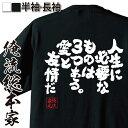 おもしろtシャツ 俺流総本家 魂心Tシャツ 人生に必要なものは3つある。愛と友情だ【漢字 文字 メッセージtシャツおもしろ雑貨 お笑いTシャツ|おもしろtシャツ 文字tシャツ 面白いtシャツ 面白 大きいサ押尾学 名言 おっしー 背中で語る 名言】