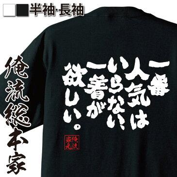tシャツ メンズ 俺流 魂心Tシャツ【一番人気はいらない、一着が欲しい。】名言 漢字 文字 メッセージtシャツ おもしろ雑貨   文字tシャツ 面白 大きいサイズ 文字入り プレゼント バックプリン皐月賞 日本ダービー サニーブライアン 大西 直宏 競馬