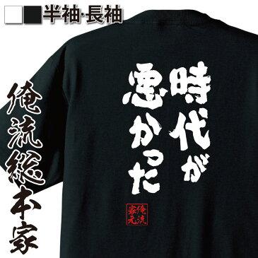 tシャツ メンズ 俺流 魂心Tシャツ【時代が悪かった】名言 漢字 文字 メッセージtシャツおもしろ雑貨 お笑いTシャツ おもしろtシャツ 文字tシャツ 面白いtシャツ 面白 大きいサイズ 送料無料 文皐月賞 日本ダービー リンカーン 競馬