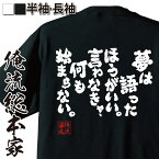 おもしろtシャツ 俺流総本家 魂心Tシャツ【夢は語ったほうがいい。 言わなきゃ、何も始まらない。】漢字 文字 メッセージtシャツおもしろ雑貨 お笑いTシャツ|おもしろtシャツ 文字tシャツ 面白いtシャツ キング カズ 三浦 知良 サッカー 選手 名言