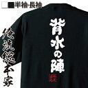 tシャツ メンズ 俺流 魂心Tシャツ【背水の陣】名言 漢字 文字...