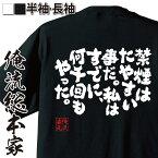 tシャツ メンズ 俺流 魂心Tシャツ【禁煙はたやすい事だ。私はすでに、何千回もやった。】名言 漢字 メッセージtシャツ| 大きいサイズ プレゼント 外国人 お土産 メンズ バックプリント 文字入り 文マーク・トウェイン アメリカ 作家 小説家 トム ソーヤ