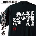 tシャツ メンズ 俺流 魂心Tシャツ【言葉とか文字では、人は動かせない。】漢字 文字 メッセージtシャツおもしろ雑貨 お笑いTシャツ|おもしろtシャツ 文字tシャツ 面白いtシャツ 面白 大きいサイズ本田 宗一郎 本田技研工業