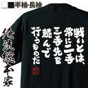 tシャツ メンズ 俺流 魂心Tシャツ【戦いとは、常に二手三手先を読んで行うものだ】漢字 文字 メッセージtシャツおもしろ雑貨 お笑いTシャツ|おもしろtシャツ 文字tシャツ 面白いtシャツ 面白 大きガンダム シャア・アズナブル