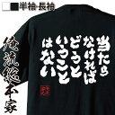 tシャツ メンズ 俺流 魂心Tシャツ【当たらなければどうということはない】漢字 文字 メッセージtシャツおもしろ雑貨 お笑いTシャツ|おもしろtシャツ 文字tシャツ 面白いtシャツ 面白 大きいサイズガンダム シャア・アズナブル