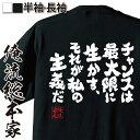 tシャツ メンズ 俺流 魂心Tシャツ【チャンスは最大限に生かす、それが私の主義だ】漢字 文字 メッセージtシャツおもしろ雑貨 お笑いTシャツ|おもしろtシャツ 文字tシャツ 面白いtシャツ 面白 大きガンダム シャア・アズナブル
