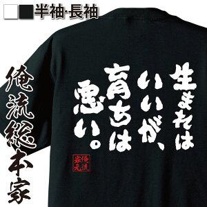 おもしろtシャツ 俺流総本家 魂心Tシャツ 生まれはいいが、育ちは悪い。【おもしろtシャツ キッズ | 大きいサイズ プレゼント メンズ ジョーク グッズ 文字tシャツ バックプリント 文字入り 外麻生太郎 背中で語る 名言】