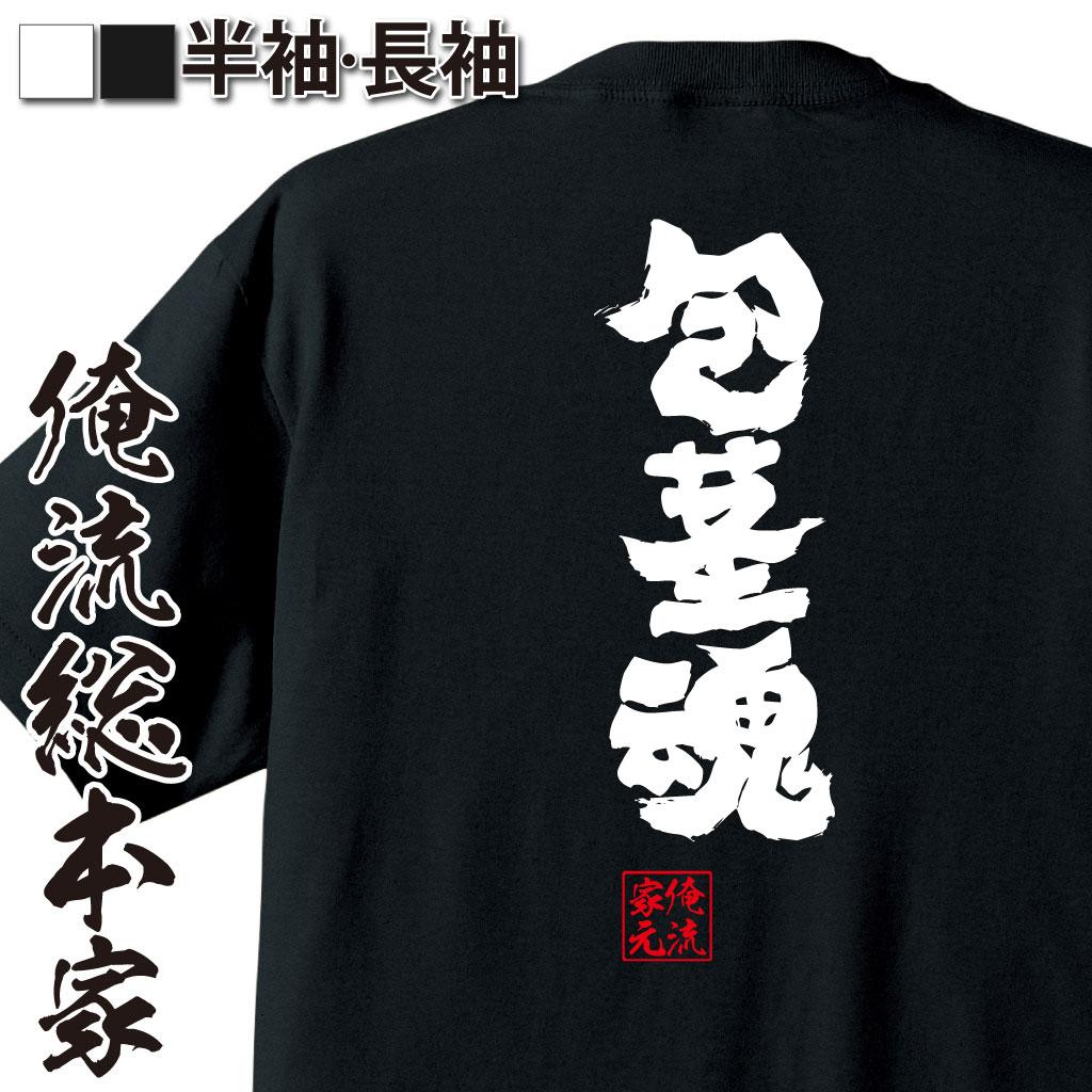 おもしろtシャツ 俺流総本家 魂心Tシャツ 包茎魂【漢字 文字 メッセージtシャツおもしろ雑貨】