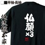 おもしろtシャツ 俺流総本家 魂心Tシャツ 仏顔×3【漢字 文字 メッセージtシャツおもしろ雑貨】