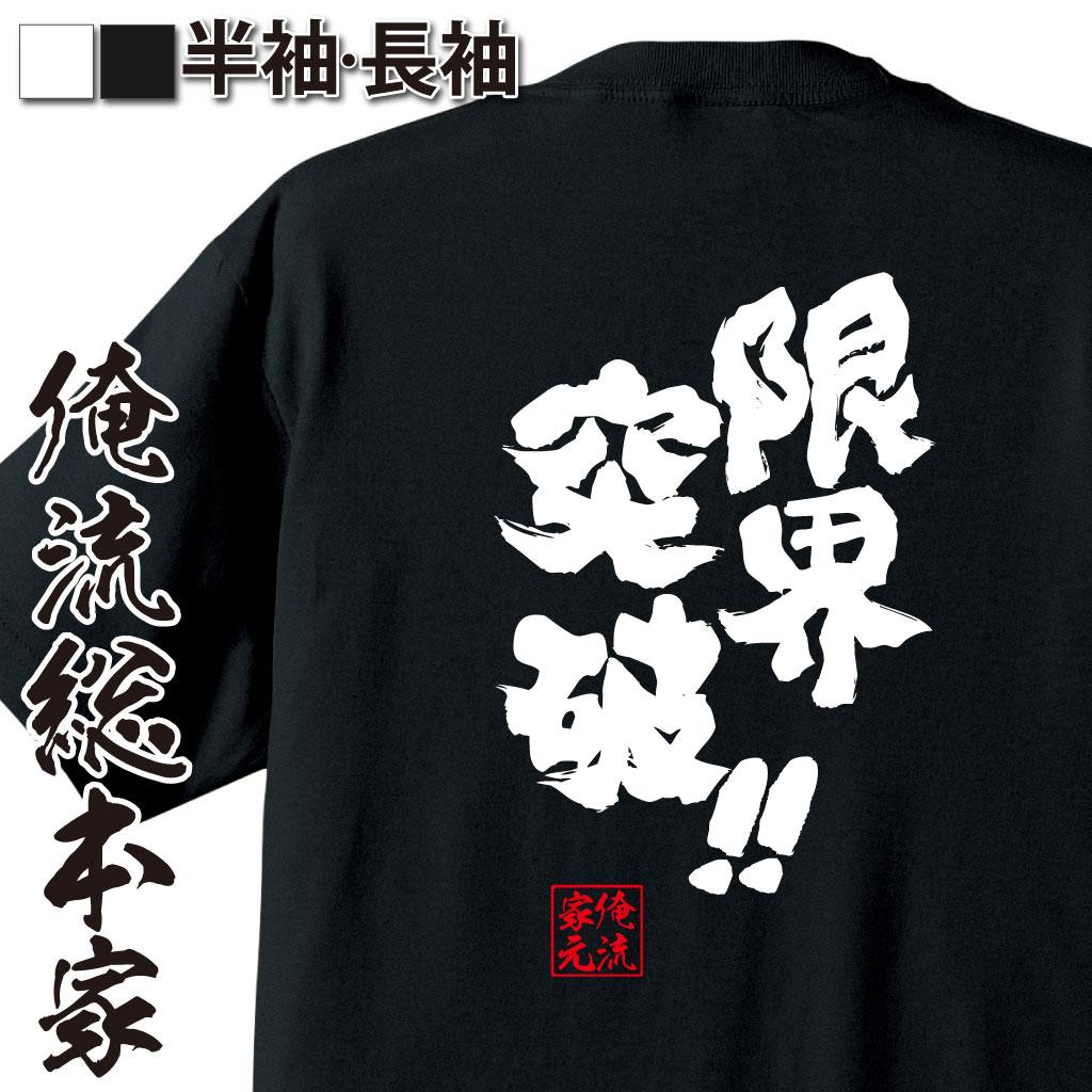 おもしろtシャツ 俺流総本家 魂心Tシャツ 限界突破!!【漢字 文字 メッセージtシャツおもしろ雑貨 受験 合格 合格祈願 背中で語る 名言】