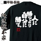 毎週水曜日更新!お試し語録Tシャツ 俺流総本家 魂心Tシャツ「人に勝つより自分に勝て。」