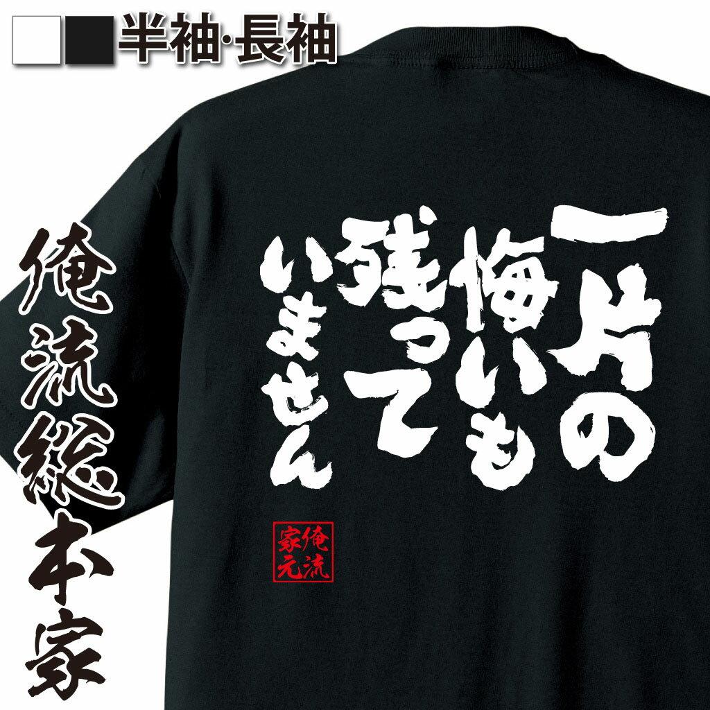 おもしろtシャツ 俺流総本家 魂心Tシャツ 一片の悔いも残っていません【漢字 文字 メッセージtシャツおもしろ雑貨 横綱 稀勢の里 引退 セリフ】