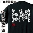 おもしろtシャツ 俺流総本家 魂心Tシャツ 自分がデブかどうかは自分で決めるのではなく、他人が決めるものだ【漢字 文字 メッセージtシャツおもしろ雑貨 デブ系】