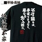おもしろtシャツ 俺流総本家 魂心Tシャツ 不可能とは、事実ですらなく、単なる先入観だ。【努力 夢 おもしろ雑貨 漢字 文字Tシャツ おもしろ プレゼント 面白 メッセージtシャツ 文字tシャツ 長袖 大きいサイズ 】