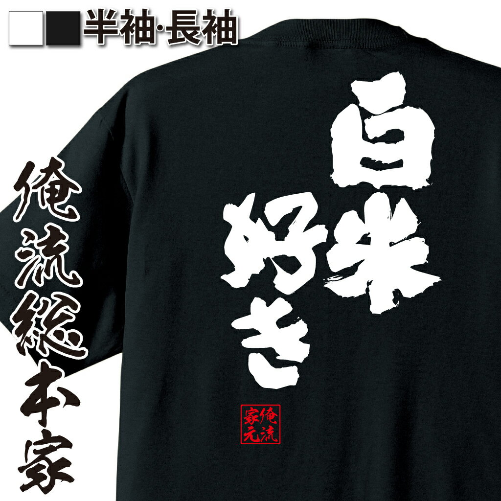 tシャツ メンズ 俺流 魂心Tシャツ 白米好き【漢字 文字 メッセージtシャツおもしろ雑貨 背中で語る 名言】