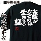 tシャツ メンズ 俺流 魂心Tシャツ【お腹が空くのは生きてる証】漢字 文字 メッセージtシャツおもしろ雑貨 お笑いTシャツ おもしろtシャツ 文字tシャツ 面白いtシャツ 面白 大きいサイズ 送料無料 文字 パロディ tシャツ