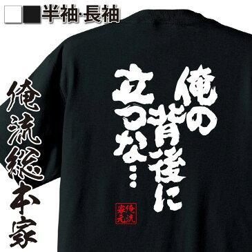 おもしろtシャツ 俺流総本家 魂心Tシャツ 俺の背後に立つな・・・【漢字 文字 メッセージtシャツおもしろ雑貨 お笑いTシャツ|おもしろtシャツ 文字tシャツ 面白いtシャツ 面白 大きいサイズ 送料無料 文字】