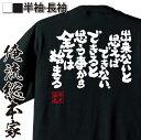 tシャツ メンズ 俺流 魂心Tシャツ【出来ないと思えばできない。できると思う事から全ては始まる】漢字 文字 メッセージtシャツおもしろ雑貨 お笑いTシャツ おもしろtシャツ 文字tシャツ 面白いtシャツ 面白 大きいサイズ 送料無料 文