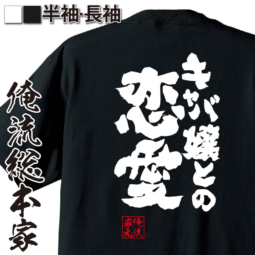 おもしろtシャツ 俺流総本家 魂心Tシャツ キャバ嬢との恋愛【漢字 文字 メッセージtシャツおもしろ雑貨 お笑いTシャツ|おもしろtシャツ 文字tシャツ 面白いtシャツ 面白 大きいサイズ 送料無料 文字】