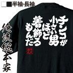 おもしろtシャツ 俺流総本家 魂心Tシャツ【チンコが小さい男ほど着飾るもんだ】漢字 文字 メッセージtシャツおもしろ雑貨 お笑いTシャツ|おもしろtシャツ 文字tシャツ 面白いtシャツ 面白 大きいサイズ 送料無料 文字