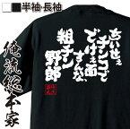 おもしろtシャツ 俺流総本家 魂心Tシャツ【ちいせぇチンコででけぇ面すんな、粗チン野郎】漢字 文字 メッセージtシャツおもしろ雑貨 お笑いTシャツ|おもしろtシャツ 文字tシャツ 面白いtシャツ 面白 大きいサイズ 送料無料 文字