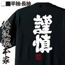 tシャツ メンズ 俺流 魂心Tシャツ【謹慎】漢字 文字 メッセージtシャツおもしろ雑貨 お笑いTシャツ|おもしろtシャツ 文字tシャツ 面白いtシャツ 面白 大きいサイズ 送料無料 文字