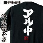 tシャツ メンズ 俺流 魂心Tシャツ【アル中】漢字 文字 メッセージtシャツおもしろ雑貨 お笑いTシャツ|おもしろtシャツ 文字tシャツ 面白いtシャツ 面白 大きいサイズ 送料無料 文字