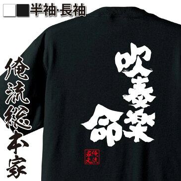 tシャツ メンズ 俺流 魂心Tシャツ【吹奏楽命】漢字 文字 メッセージtシャツおもしろ雑貨 お笑いTシャツ|おもしろtシャツ 文字tシャツ 面白いtシャツ 面白 大きいサイズ 送料無料 文字
