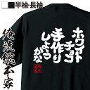 tシャツ メンズ 俺流 魂心Tシャツ【ホワイトチョコ手作りしようかな】漢字 文字 メッセージtシャツおもしろ雑貨