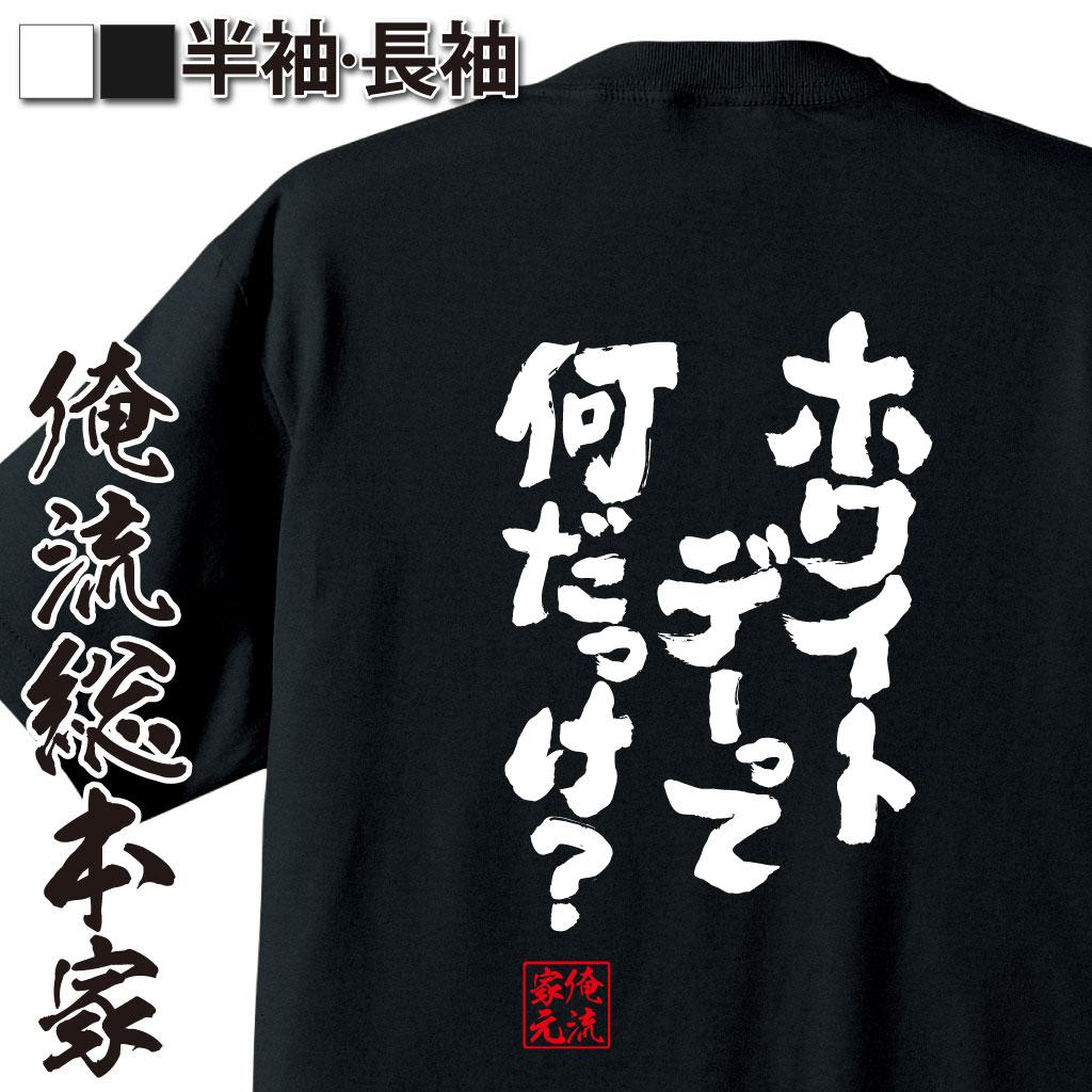 おもしろtシャツ 俺流総本家 魂心Tシャツ ホワイトデーって何だっけ?【漢字 文字 メッセージtシャツおもしろ雑貨】