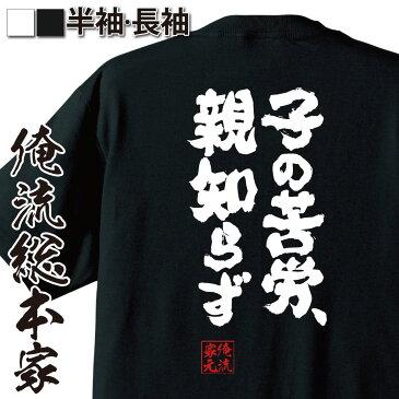 おもしろtシャツ 俺流総本家 魂心Tシャツ 子の苦労、親知らず【漢字 文字 メッセージtシャツおもしろ雑貨 背中で語る 名言】