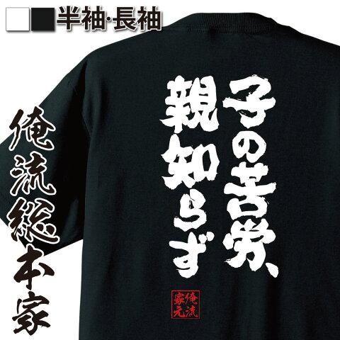 おもしろtシャツ 俺流総本家 魂心Tシャツ 子の苦労、親知らず【漢字 文字 メッセージtシャツおもしろ雑貨】