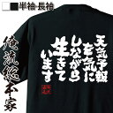 tシャツ メンズ 俺流 魂心Tシャツ【天気予報を気にしながら生きています】漢字 文字 メッセージtシャツおもしろ雑貨