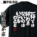 おもしろtシャツ 俺流総本家 魂心Tシャツ 一杯では終わらないのは いつものこと【漢字 文字 メッセージtシャツおもしろ雑貨 お酒・飲み屋・風俗系】